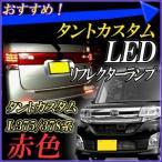 LED リフレクターランプ タントカスタム L375S L385S 赤色 ダイハツ スモール ブレーキ 連動 ランプ ライト リア 夜間走行