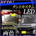 LED リフレクターランプ タントカスタム L375S L385S クリアタイプ 両色 ダイハツ スモール ブレーキ 連動 ランプ ライト リア 夜間走行