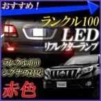 LED リフレクターランプ ランドクルーザー ランクル 100系 赤色 トヨタ TOYOTA スモール ブレーキ 連動 ランプ ライト リア 夜間走行