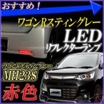 LED リフレクターランプ ワゴンR スティングレー MH23S 赤色 スズキ suzuki スモール ブレーキ 連動 ランプ ライト リア 夜間走行