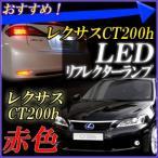 LED リフレクターランプ レクサス CT200h 赤色 リアバンパー スモール ブレーキ 連動 ランプ ライト リア 夜間走行