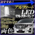 LED リフレクターランプ アルファード ヴェルファイア 30系 クリアタイプ 両色 トヨタ TOYOTA スモール ブレーキ 連動 ランプ ライト リア 夜間走行