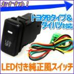 LEDイルミ付き 純正風 スイッチ トヨタ Bタイプ ダイハツ 対応 ON/OFFスイッチ LEDライト デイライト フォグランプ 汎用 スイッチホール
