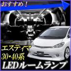 LEDルームランプ エスティマ 30系 40系 専用 トヨタ TOYOTA 白色 ホワイト 室内灯 7点 フロントマップランプ リアサイドランプ リアランプ
