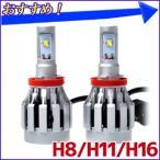 LED ヘッドライト バルブセット H8 H11 H16 2個セット 25W 2球 国産車兼用 トヨタ スバル ダイハツ 12V 24V 対応 ヘッドランプ