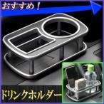 ドリンクホルダー A シルバー ジュースホルダー 車載用 両面テープ スマホホルダー ホルダー スタンド 収納 小物入れ 小物置き 汎用