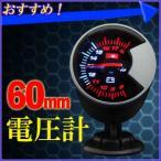 オートゲージ タコメーター 車用 電圧計 60mm バッテリー 電圧 圧力計 ターボ車 メーター アナログ 自動車用 汎用 測定器
