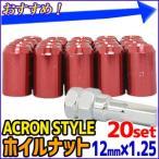 ホイールナット ホイルナット レッド 1.25対応 12mm×P1.25 20本入り アクロン スタイル 赤 ホイル ホイール ロックス ロックナット チューナー ナット