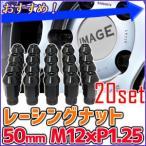 アルミ レーシング ナット 50mm M12×P1.25 20本セット ブラック ホイールナット ロックナット ロング袋ナット ホイール 袋ナット 貫通ナット ドレスアップ