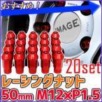 アルミ レーシング ナット 50mm M12×P1.5 20本セット レッド ホイールナット ロックナット ロング袋ナット ホイール 袋ナット 貫通ナット ドレスアップ
