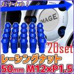 アルミ レーシング ナット 50mm M12×P1.5 20本セット ブルー ホイールナット ロックナット ロング袋ナット ホイール 袋ナット 貫通ナット ドレスアップ
