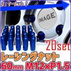 アルミ レーシング ナット 60mm M12×P1.5 20本セット ブルー ホイールナット ロックナット ロング袋ナット ホイール 袋ナット 貫通ナット ドレスアップ