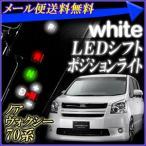 LEDシフトポジションライト ホワイト ノア ヴォクシー 70系 トヨタ TOYOTA シフトレバー シフトノブ イルミネーション 内装