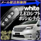 LEDシフトポジションライト ホワイト セレナ C26系 ニッサン 日産 nissan シフトレバー シフトノブ イルミネーション 内装