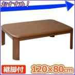 家具調こたつ 長方形 120×80cm 継脚付 SYD-D120H ブラウン 電子リモコン付 コタツ 炬燵 火燵 テーブル 家具調タイプ こたつテーブル 訳あり