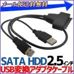 2.5インチ SATA HDD USB変換 アダプタケーブル パソコン 内蔵HDD ハードディスク USB接続 外付け USBストレージ SATAケーブル