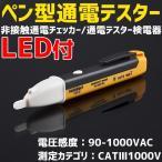 ペン型 通電テスター 検電器 LED付き 90V〜1000V 非接触 通電チェッカー 通電確認 検電テスター 乾電池式 電源検索 通電チェック