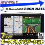 イーバランス ROOM MATE 7インチ ワンセグ搭載 ポータブル カーナビゲーション 「 EB-RM6000N 」 2016年度版地図データ オービス警告表示機能搭載