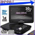 ポータブルDVDプレーヤー 10.1インチ フルセグ搭載 VS-GDS100 DVD 地デジ 地上デジタル ワンセグ フルセグ 訳あり