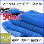 マイクロファイバータオル 50枚セット ブルー 30×30cm 正方形 ハンドタオル ふきん 布巾 洗車 キッチン 速乾 吸水 クロス 掃除