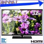 液晶テレビ 32V型 地上デジタルハイビジョン LED液晶テレビ AT-32Z01SR 外付HDD録画対応 LEDテレビ 地デジ 32型
