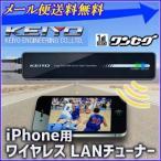 iPhone テレビチューナー ワイヤレス ワンセグ TV 車 車載用 シガーソケット トランスミッター KEIYO ケイヨウ  「 AN-T011 」  ワイヤレスLANチューナー