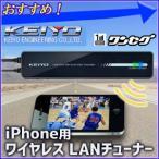 ケイヨウ KEIYO iPhone用 ワイヤレスLANチューナー 「 AN-T011 」 ワンセグ ワンセグ放送 テレビ TV チューナー 車 車載用 シガーソケット