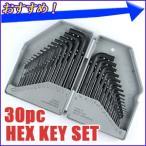 六角レンチセット 専用BOX付き 30サイズ HEX KEY SET 30種類 六角棒レンチ 六角ネジ締め ヘックス レンチセット メンテナンス 工具 ツール