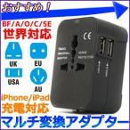変換アダプター 海外用 USB 2ポート A型 O型 BF型 C型 SE型 コンセント 世界対応 海外旅行 変換プラグ iPhone iPad 充電対応