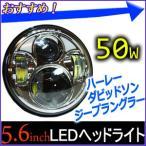 ヘッドライト 5.6インチ LEDヘッドライト 50W ホワイト LED ヘッドライトキット ハーレーダビッドソン ジープラングラー ジープ用