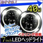 ヘッドライト 7インチ LEDヘッドライト 40W 2個セット ホワイト イカリング搭載 LED ヘッドライトキット ハーレーダビッドソン ジープラングラー ジープ用