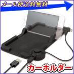 スマホ&タブレット用 カーホルダー スマホホルダー 車載 スマホスタンド スマートフォン タブレット ホルダー スタンド USB電源