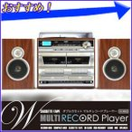 マルチプレーヤー Wカセット マルチレコードプレーヤー ブラウンウッド調 VS-M003 ダブル CD ラジオ オーディオ コンポ ダイレクト録音 訳あり