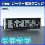 セイワ SEIWA ソーラー電波クロック W661 デジタル 時計 ブルーLED 車用 電波時計 ソーラー 車 ブラック 車載 カー用品 自動補正 標準時刻 時計 電波 発光