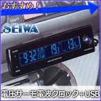 セイワ SEIWA 電圧サーモ電波クロック+USB 「 W852 」 車載用電波時計 ブルー ホワイト LED 車内温度 バッテリー電圧 車 車載用 置時計