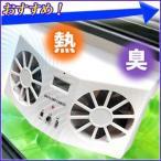 カーソーラーファン 車用 空気清浄機 換気扇 温度計 充電池 搭載 ツイン ダブル ファン車載ファン カーファン ソーラーパネル 自動車 車載用 ソーラーファン