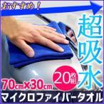 マイクロファイバータオル 20枚セット ブルー 30×70cm 長方形 ハンドタオル ふきん 布巾 洗車 キッチン 速乾 吸水 クロス 掃除
