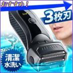 3枚刃 充電式シェーバー 「 GD-ST304 」 往復式シェーバー きわ剃り刃付き 髭剃り シェーバー シェービング 電気剃刀 水洗い メンズシェーバー