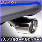 マフラーカッター 下向き オーバル バリアブルオーバルカッターS K324 セイワ SEIWA 斜め下向き 斜め上向き 大口径 ストレートタイプ ステンレス