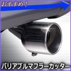 マフラーカッター 下向き バリアブルマフラーカッター K285 Sサイズ セイワ SEIWA 斜め下向き 斜め上向き 大口径 ストレートタイプ ステンレス