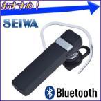 BluetoothハンズフリーME5UD BT700 ブラック セイワ SEIWA 両耳対応 ブルートゥース イヤホン イヤフォン ハンズフリーセット ハンズフリー 通話 音楽