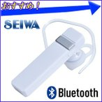ショッピングbluetooth BluetoothハンズフリーME5UD BT710 ホワイト セイワ SEIWA 両耳対応 ブルートゥース イヤホン イヤフォン ハンズフリーセット ハンズフリー 通話 音楽