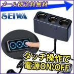 タッチリモコンソケット 3連 F263 セイワ SEIWA シガーソケット 車載用電源 ブルーLED 外車対応 タッチセンサー DC12V カーチャージャー 電源ソケット