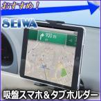 吸盤スマホ&タブホルダー W826 セイワ SEIWA スマホ対応 7インチタブレット対応 車載スマホスタンド カーナビホルダー スマホ スマートフォン iPhone スタンド