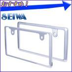 フロント&リアナンバーフレームセット2 K267 クロームメッキ メタル セイワ SEIWA ナンバーフレーム メタルフレーム ナンバープレート用 フレーム