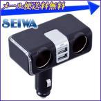 シガーソケット USB イルミラインUSBソケットF F254 セイワ SEIWA カーチャージャー 車載用電源 ダイレクトタイプ DC12Vソケット2口 USBポート2口 増設ソケット