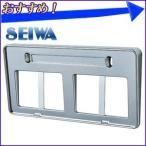 ナンバープレートベース 車 自動車 アングルナンバーベース K313 セイワ SEIWA フロントナンバープレート専用 ナンバーベース クロームメッキ