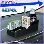 ソフトドリンクトレイ W789 セイワ SEIWA ドリンクホルダー 車 車載 車内 マルチトレイ トレー スマホ ホルダー ケース 小物入れ 収納 ボックス