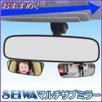 マルチサブミラー K366 2個入り セイワ SEIWA 補助ミラー 曲面サポートミラー 車 車載 車内 車用ミラー ドアミラー ミニミラー セーフティミラー