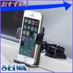 セイワ SEIWA スマホホルダー 車載 車 ワンモーションホルダー W832 スマホスタンド iPhone スマホ アイフォン ホルダー スタンド